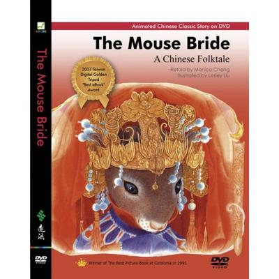 The Mouse Bride (DVD)
